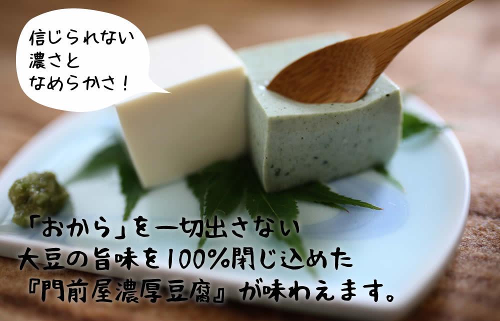 「おから」を一切出さない 大豆の旨味を100%閉じ込めた 『門前屋濃厚豆腐』が味わえます。