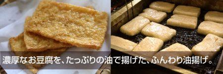 濃厚なお豆腐を、たっぷりの油で揚げた、ふんわり油揚げ。