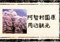 阿智村園原周辺観光